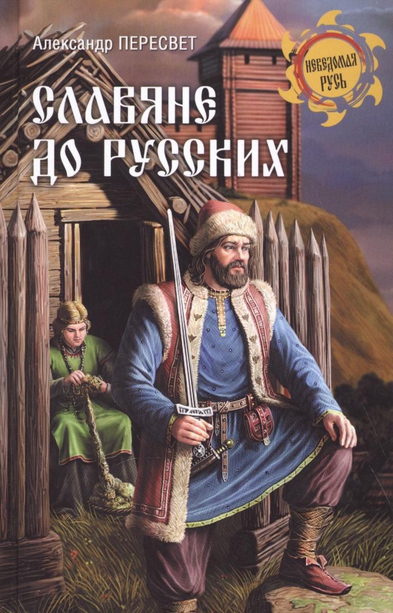 Пересвет А. Славяне до русских кто мы жили были славяне