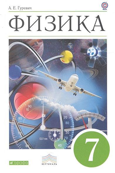 Физика. 7 класс. Учебник для общеобразовательных учреждений. 2-е издание, стереотипное