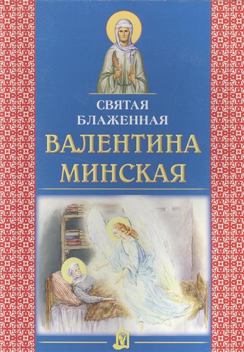 Дашкевич Т. (переск.) Святая блаженная Валентина Минская