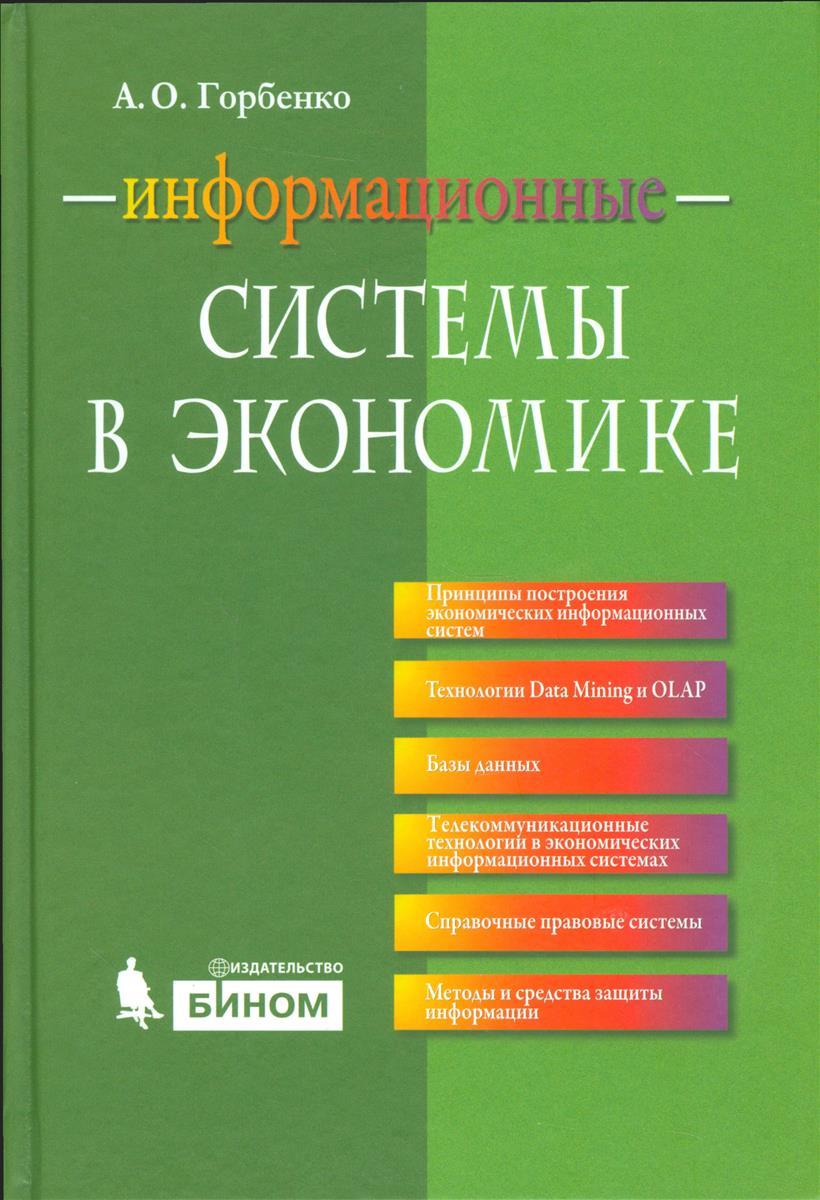 Горбенко А. Информационные системы в экономике информационные ресурсы и технологии в экономике