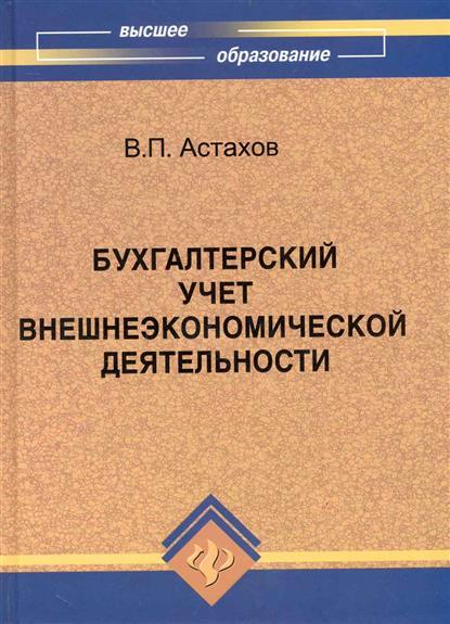 Бухгалтерский учет внешнеэкономич. деятельн. Учеб. пос.