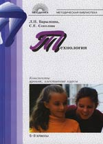 МБ Технология 5-9 кл Конспекты уроков элективные курсы