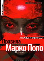 Правила Марко Поло (1 издание) (мягк)(Фейерверк). Месяц В. (Клуб 36.6)