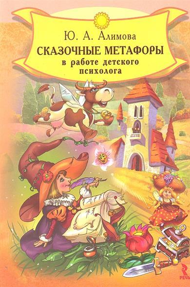 Сказочные метафоры в работе детского психолога