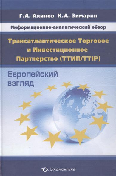 Ахинов Г., Зимарин К. Информационно-аналитический обзор Трансатлантическое Торговое и Инвестиционное Партнерство (ТТИП/TTIP): Европейский взгляд (по материалам Еврокомиссии)