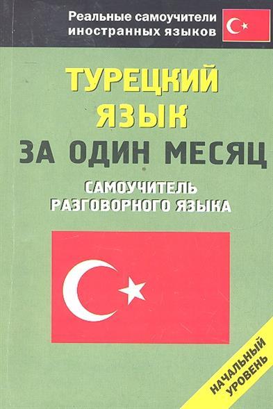 Турецкий язык за один месяц Самоучитель...