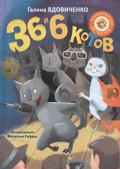 36 и 6 котов