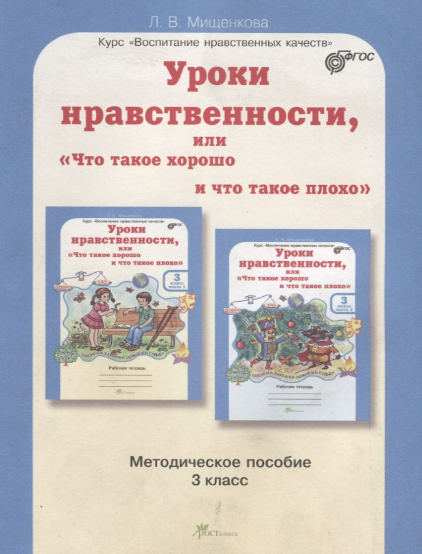 Мищенкова Л. Уроки нравственности, или Что такое хорошо и что такое плохо. Методическое пособие. 3 класс
