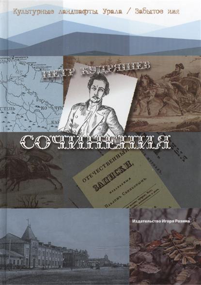 Кудряшев П. Петр Кудряшев. Сочинения ISBN: 9785903966226 сорокин п ранние сочинения 1910 1914 годы