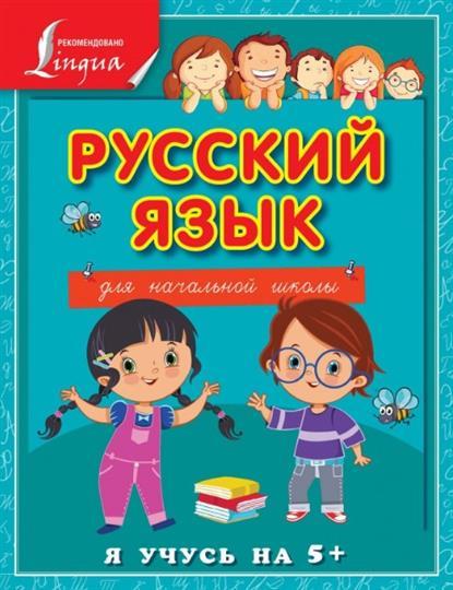 Матвеев С. Русский язык для начальной школы с а матвеев русский язык для начальной школы