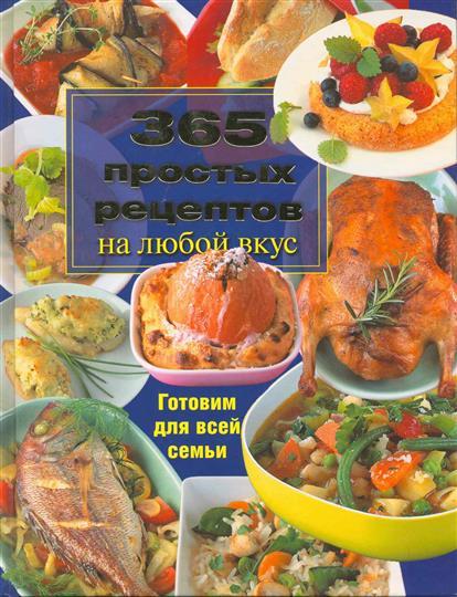 Крамм Д. 365 простых рецептов на любой вкус Готовим для всей семьи 365 рецептов готовим вкусную рыбу