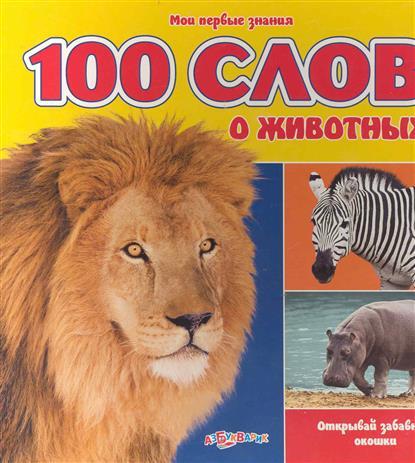 100 слов о животных