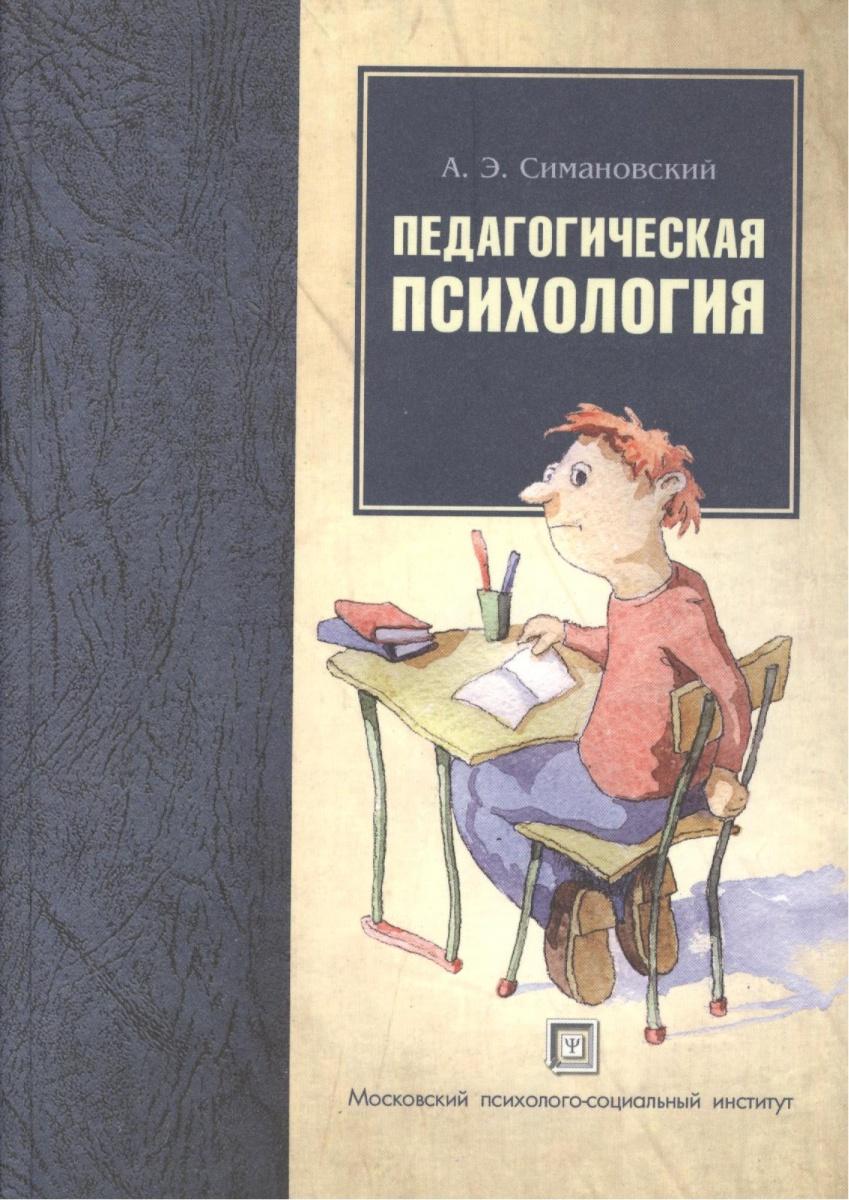Педагогическая психология. Учебное пособие