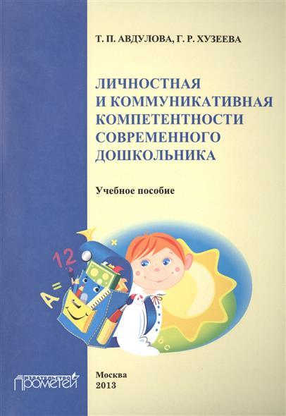 Личностная и коммуникативная компетентности современного дошкольника. Учебное пособие