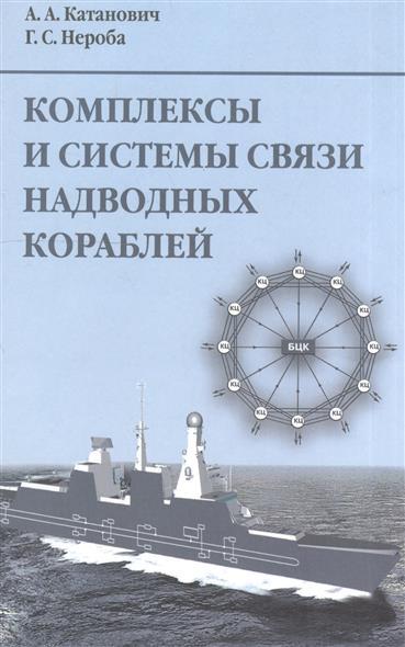 Катанович А., Нероба Г. Комплексы и системы связи надводных кораблей корабельные оптические системы связи