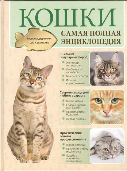Кошки. Самая полная энциклопедия