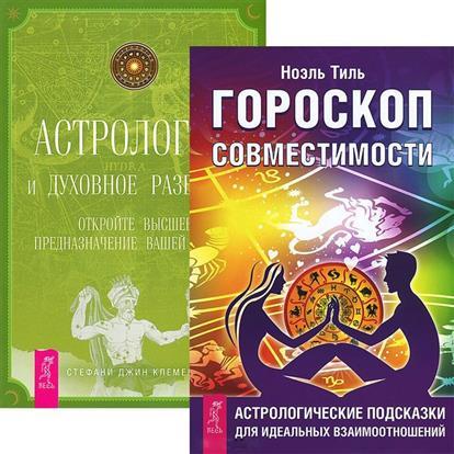 Гороскоп совместимости. Астрология и духовное развитие (комплект из 2 книг)