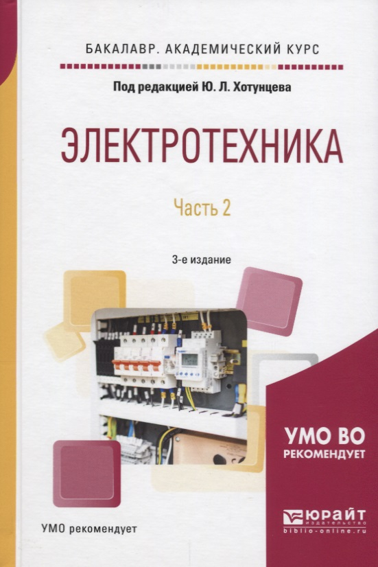 Хотунцев Ю. (ред.) Электротехника. Часть 2 ю н зорин электротехника