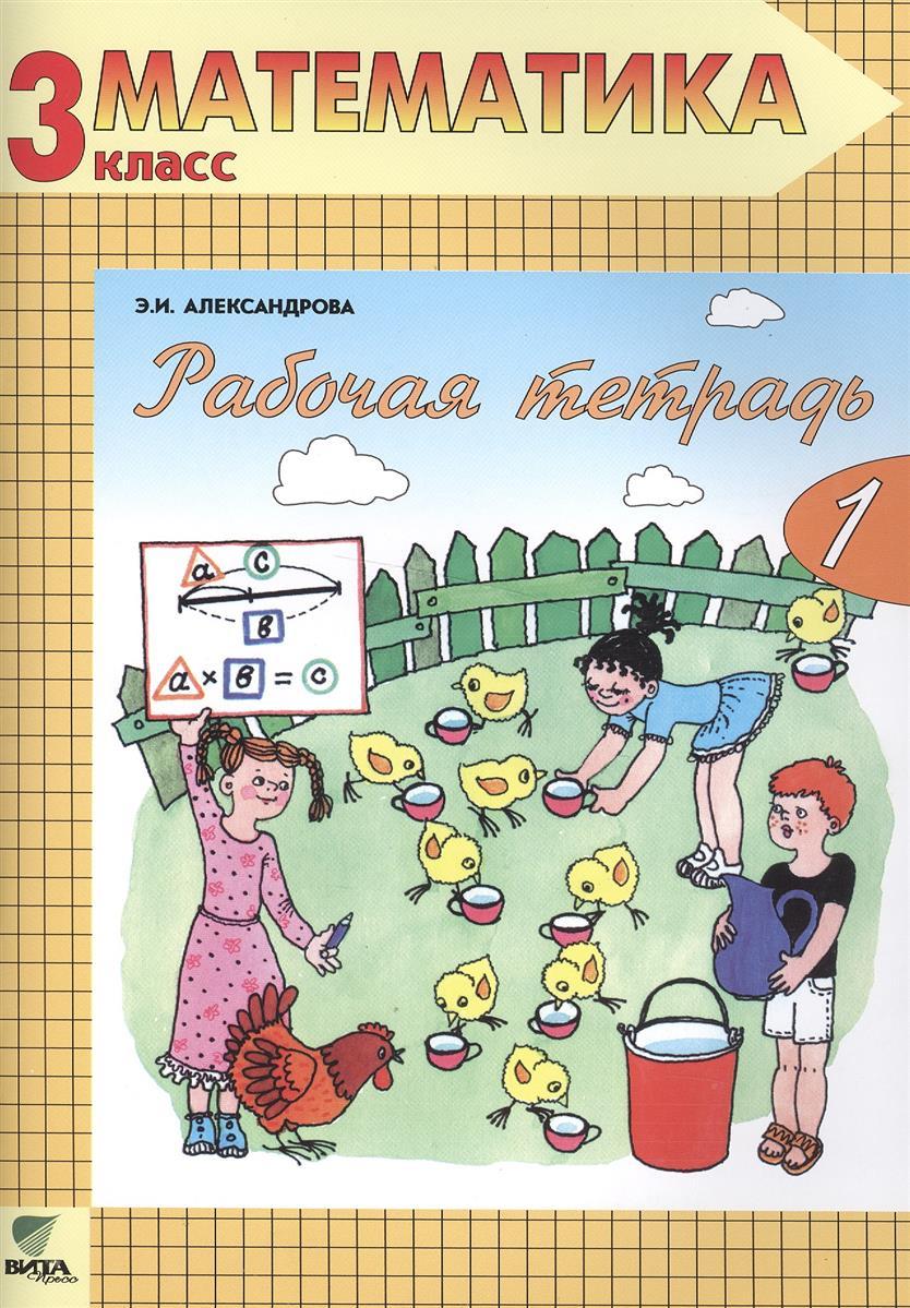 Александрова Э.: Рабочая тетрадь по математике №1. 3 класс. Комплект из двух рабочих тетрадей. 13-е издание