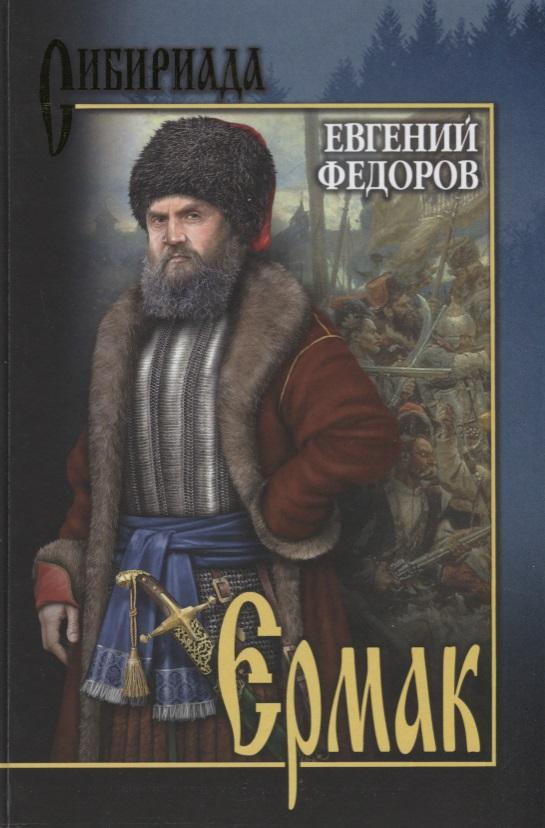 Федоров Е. Ермак. В 2 томах. Том 1