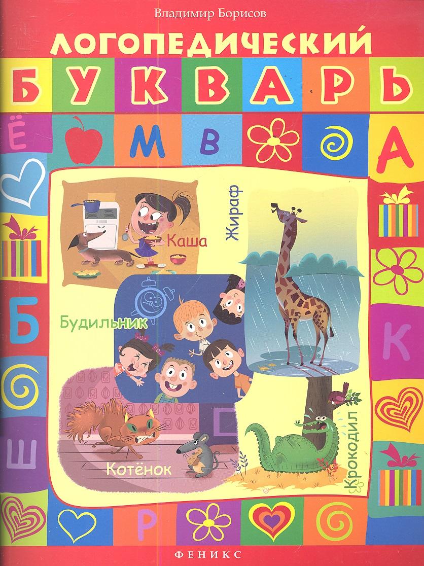 Борисов В. Логопедический букварь борисов в игрушка
