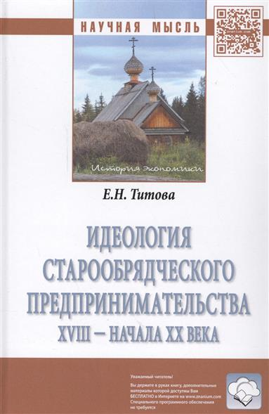 Титова Е. Идеология старообрядческого предпринимательства XVIII - начала XX века