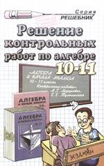 Решение контр работ по алгебре  10-11 кл