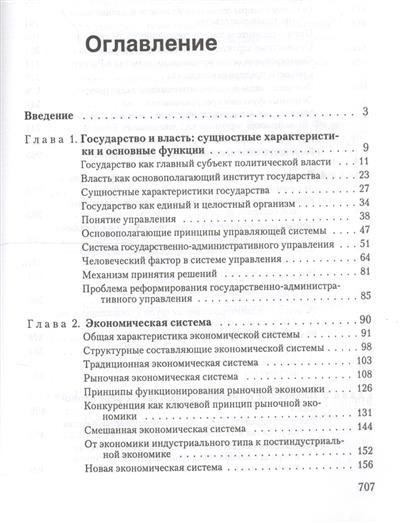 Шамхалов Ф. Государство и экономика Власть и бизнес бизнес и экономика
