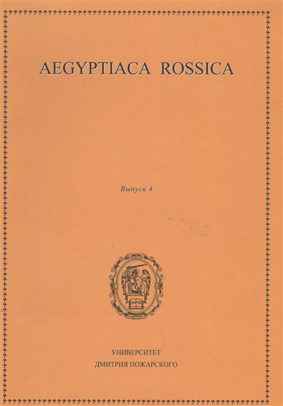 Aegyptiaca rossica / Египтология. Выпуск 4