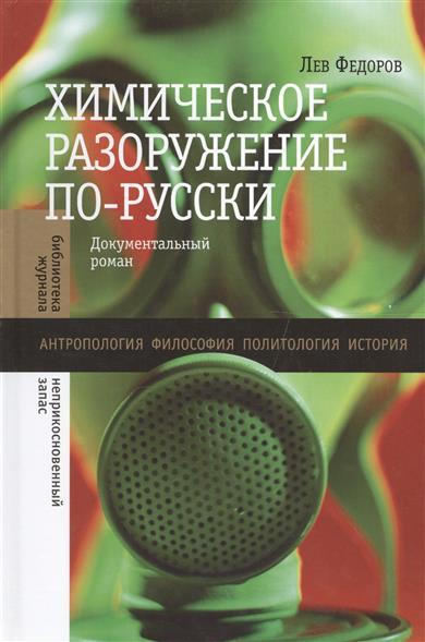 Федоров Л. Химическое разоружение по-русски. Документальный роман