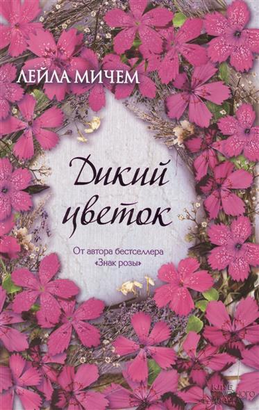Мичем Л. Дикий цветок. Роман роман воликов дикий монастырь