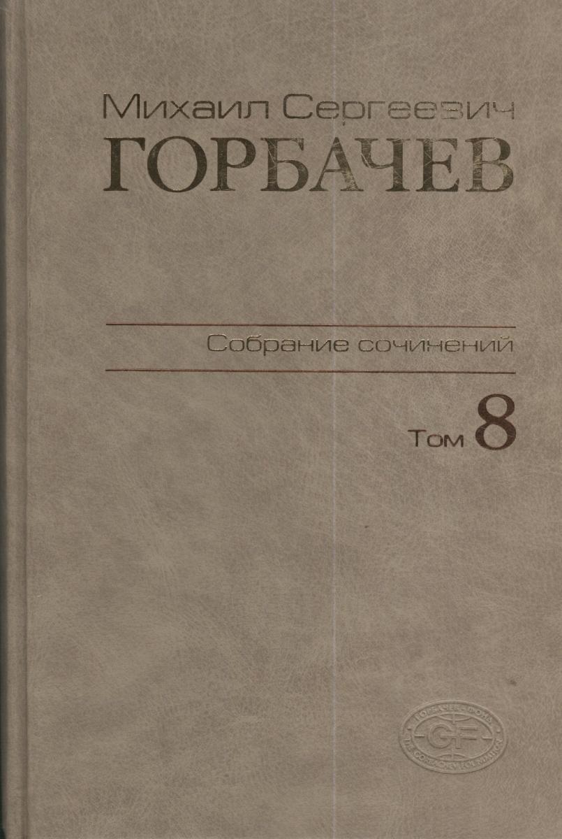 Горбачев М. Михаил Сергеевич Горбачев. Собрание сочинений. Том 8. Октябрь - ноябрь 1987