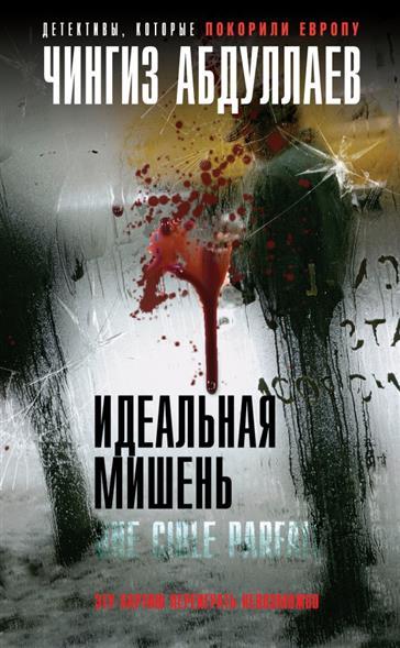 Абдуллаев Ч. Идеальная мишень