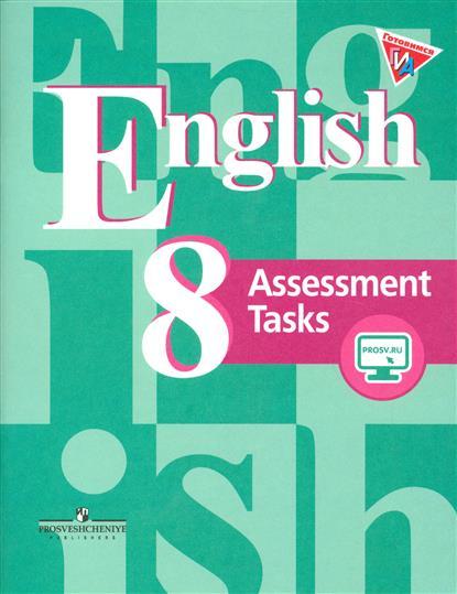 Английский язык. 8 клас. Контрольные задания. Учеб. для общеобразоват. организаций