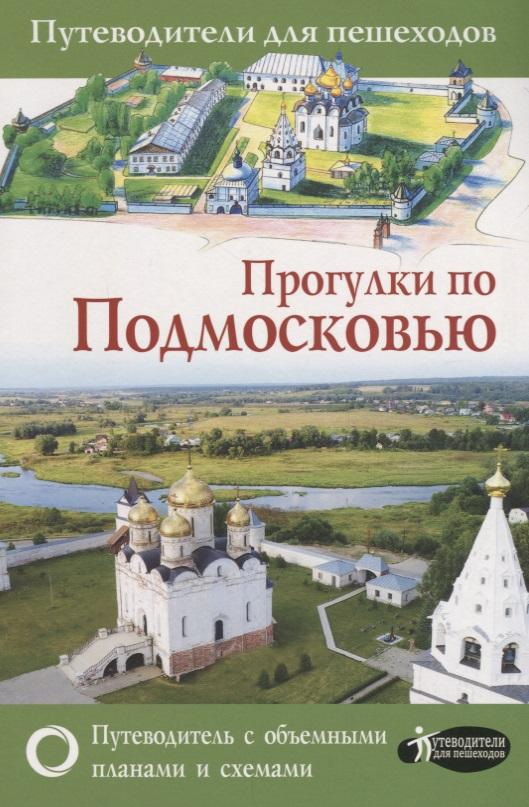 Карева В., Лазуткина О. Прогулки по Подмосковью