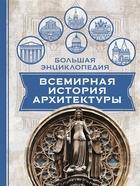 Всемирная история архитектуры. Большая энциклопедия