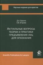 Актуальные вопросы теории и практики предъявления лиц для опознания. Монография