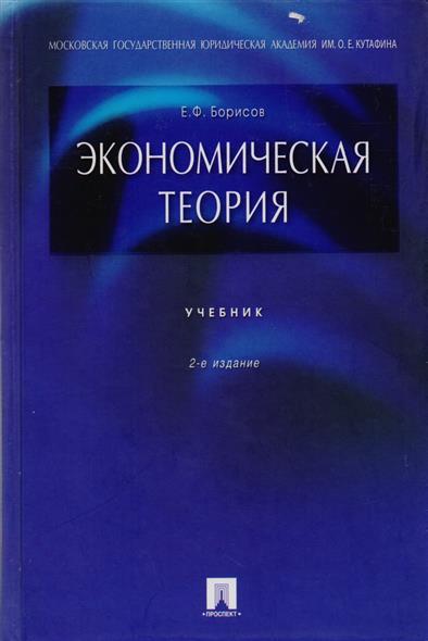 Борисов Е. Экономическая теория Борисов как билет на борисов арену