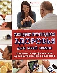 Харпер Дж. Энциклопедия здоровья для всей семьи Лечение и профилактика…
