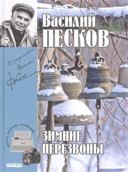 Полное собрание сочинений. Том 17. 1987-1991. Зимние перезвоны