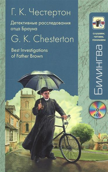 Честертон Г. Детективные расследования отца Брауна / Best Investigations of Father Brown (+CD) цена