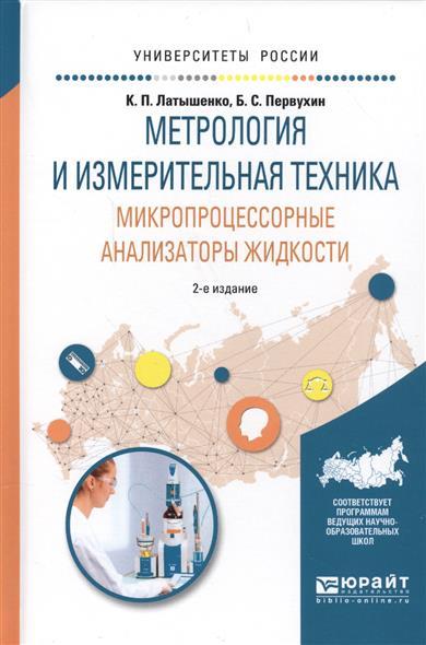 Метрология и измерительная техника. Микропроцессорные анализаторы жидкости. Учебное пособие для вузов (2 изд.)