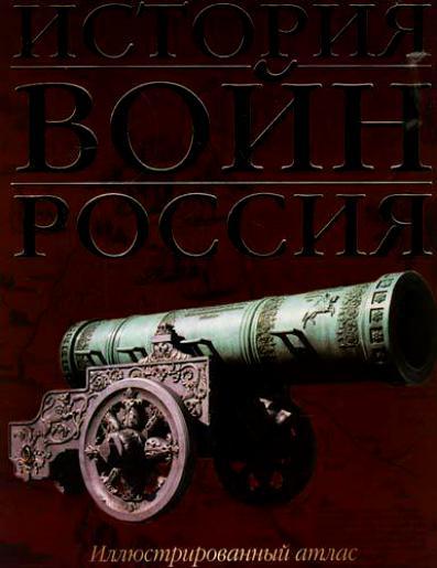 Залесский К. История войн Россия