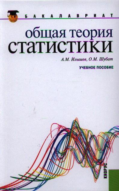 Илышев А., Шубат О. Общая теория статистики. Учебное пособие лысенко с общая теория статистики
