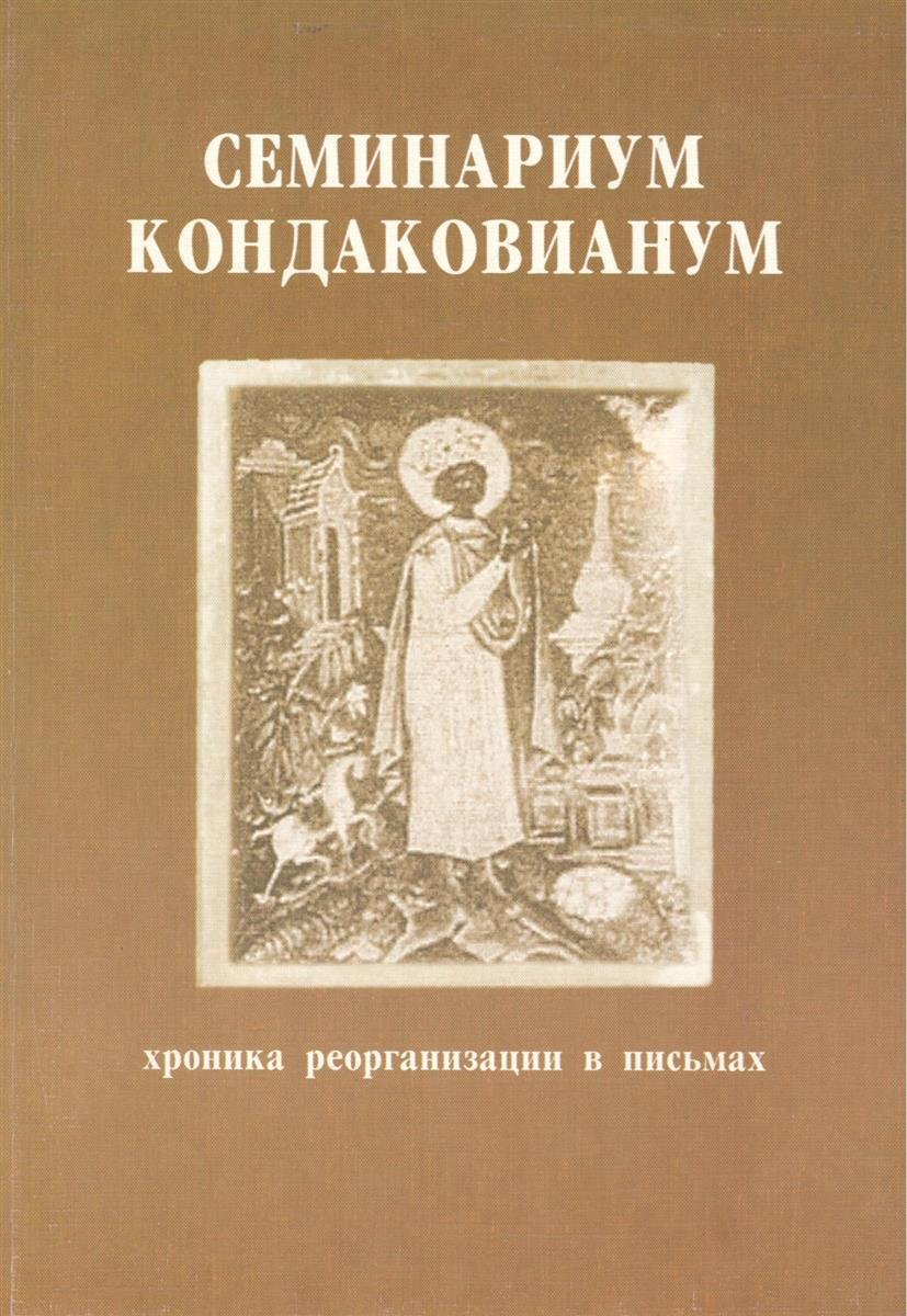 Семинариум Кондаковианум. Хроника реорганизации в письмах (1929-1932)