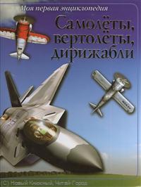Хардести В. Самолеты, вертолеты, дирижабли вертолеты югославии