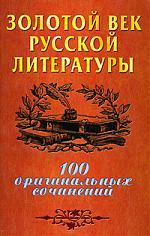 Золотой век русской литературы 100 оригинальных сочинений