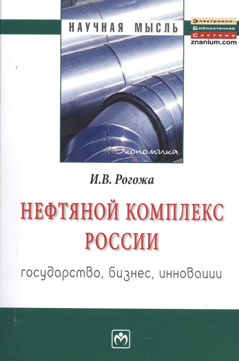 Нефтяной комплекс России государство бизнес инновации Монография