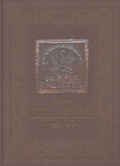 Книга о знаках страхования от огня (1827-1918)