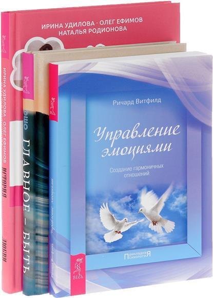 История реальной любви + Главное-быть + Управление эмоциями (комплект из 3-х книг)
